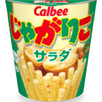 子供も大好きカルビー「じゃがりこ」の食品添加物