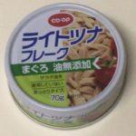 【コープツナフレーク】コープシーチキンの添加物