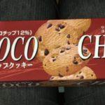 【ブルボン チョコチップクッキー】定番クッキーの原材料と添加物