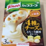 【クノール カップスープ】4種のチーズのとろ~り濃厚ポタージュの添加物とカロリー