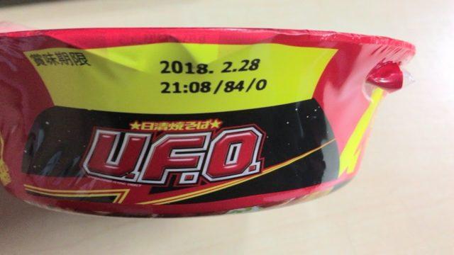 UFOの賞味期限