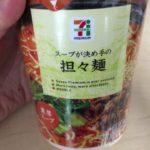 【セブンプレミアム】セブンプレミアム 担々麺の原材料と添加物