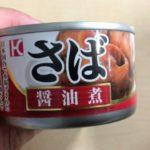 【さばの缶詰】さば醤油煮の原材料と添加物