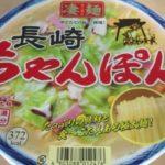 【ニュータッチ】長崎ちゃんぽんの原材料と添加物