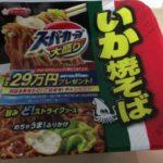 【エースコック】スーパーカップ大盛りいか焼きそばの原材料と添加物