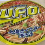 【日清】焼きそばUFO上海オイスターの原材料と添加物