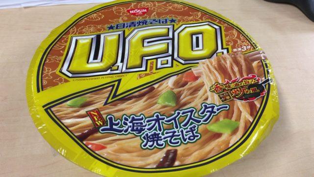 日清焼きそばUFO上海オイスターの添加物