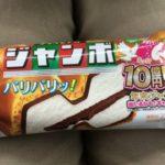 【森永 チョコモナカジャンボ】パリパリモナカの秘密と添加物