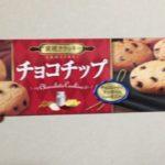 【フルタ チョコチップ】窯焼きクッキーの添加物