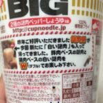 【日清カップヌードル】帰ってきたカップヌードル謎肉祭Wの添加物は安全か!?