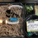 【スーパーのざるそば】ざるそばの原材料と添加物、安全?危険?