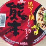 【マルタイ】黒マー油とんこつ熊本ラーメンの添加物とカロリーを分析