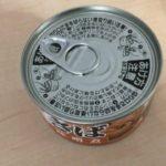 【さば味噌煮】缶詰の添加物は安全か?危険か?なぜ缶詰に添加物が?