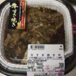 【すき焼きの添加物】スーパーの牛すき焼き丼の原材料と添加物