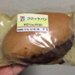 【セブンプレミアム】コロッケパンの原材料と添加物