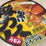 【マルちゃん】黒い豚カレーうどんの原材料と添加物