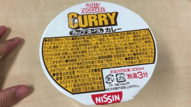 日清カップヌードル カレー添加物