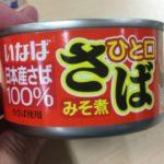 【いなば】ひと口さば味噌煮の原材料と添加物