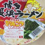 【マルタイ】博多 長浜ラーメンの原材料と添加物