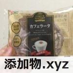 【コモ】カフェラータの原材料と添加物